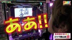 #318 打チくる!?/パチスロ押忍!番長2 / 青ドン/動画