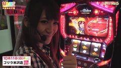 #334 打チくる!?/パチスロ ゴッドイーター/動画