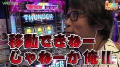 #339 打チくる!?/サンダーV リボルト/動画