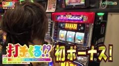 #363 打チくる!?/ゴッドイーター/ハナビ 前編/動画