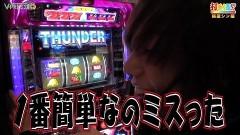 #397 打チくる!?/ハーデス/サラ番/サンダーVリボルト 前編/動画