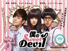 『僕のSweet Devil』 予告/動画