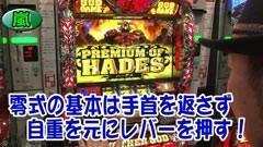 #214 パチスロバトルリーグ「18シーズン」ハーデス/動画