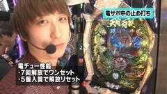 #56 旬速/CR北斗の拳6 天翔百裂/動画