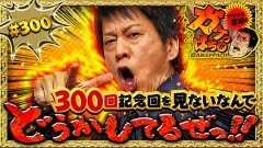 #300 ガケっぱち!!/宮平 享奈緒(セブンbyセブン)/動画