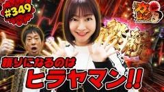 #349 ガケっぱち!!/すーなか(怪獣)/動画