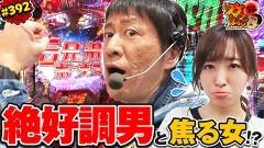 #392 ガケっぱち!!/大東翔生(ダブルヒガシ)/動画