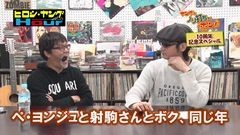 #247 ヒロシ・ヤングアワー/過去映像プレイバック★前編/動画