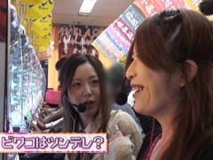 #102 ビワコのラブファイターぱちんこCR蒼天の拳天授/動画