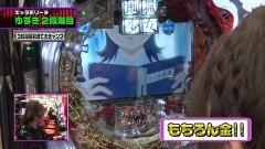 #228 ビワコのラブファイター/CR地獄少女 宵伽FPU/動画