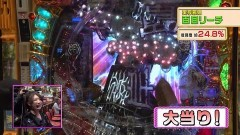 #230 ビワコのラブファイター/CR彼岸島/動画