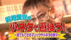 松尾貴史の小ネタで遊ぼう/動画