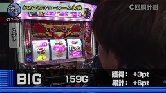 #122 スロじぇくとC/沖ドキ!2/サンダーVライトニング/動画