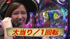 #4 船長タック3rd/SEAMASTER/えん魔くん/CR牙狼 金色になれ/動画