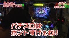 #307 嵐・梅屋のスロッターズ☆ジャーニー/沖縄県2連戦目★後編/動画