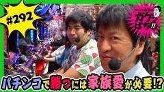 #292 ガケっぱち!!/蛭川 慎太郎(インポッシブル)/動画