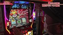 #583 嵐・梅屋のスロッターズ☆ジャーニー/神奈川県★前編/動画