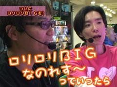 【配信限定】ヤングのNETでポン!#2デルピエロ/ツインエンジェル3X/動画