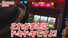 #278 嵐・梅屋のスロッターズ☆ジャーニー/新潟県★前編/動画