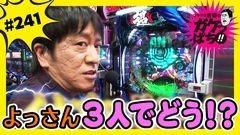 #241 ガケっぱち!!/吉本 拓(ダイタク)/動画
