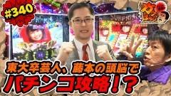 #340 ガケっぱち!!/藤本(田畑藤本)/動画