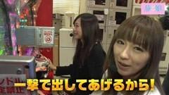 #1 旅×娘。/CRぱちんこAKB48/動画