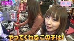 #3 旅×娘。/ぱちんこCR北斗の拳5 百裂/動画
