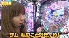 #5 旅×娘。/CRスーパー海物語IN沖縄3 桜バージョン/動画