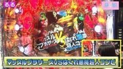#9 旅×娘。/CRぱちんこキン肉マン 夢の超人タッグ編/動画