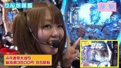 #11 旅×娘。/ぱちんこCR北斗の拳5 百裂/動画