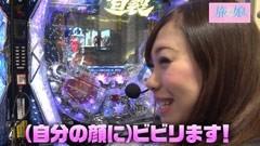 #12 旅×娘。/ぱちんこCR北斗の拳5 百裂/動画