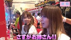#24 旅×娘。/CRフィーバー涼宮ハルヒの憂鬱/動画