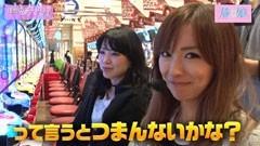 #30 旅×娘。/CRぱちんこAKB48 バラの儀式/動画