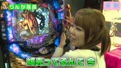 #33 旅×娘。/CR牙狼 金色になれ/動画