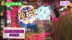 #34 旅×娘。/CR牙狼 金色になれ/動画