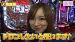 #44 旅×娘。/CRぱちんこ よしもとタウン/CR緋弾のアリア/動画