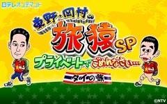 東野・岡村の旅猿SP〜プライベートでごめんなさい…タイの旅/動画