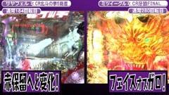 #23 WBC/CR薄桜鬼、CRスーパー海物語in沖縄3、牙狼FINAL/動画