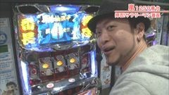 #311 嵐・梅屋のスロッターズ☆ジャーニー/福島県★後編/動画