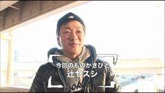 #11 ものかきびと/辻ヤスシ/動画