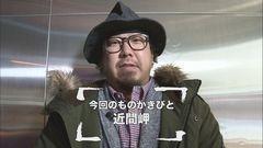 #14 ものかきびと/近間岬/動画