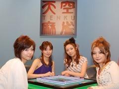 天空麻雀5 #1 (女流プロ 予選第1戦) /動画