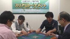 #13 準決勝A卓1回戦/動画