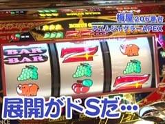 #129嵐・梅屋のスロッターズ☆ジャーニー宮崎県★後編/動画