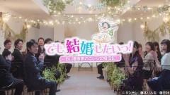 でも、結婚したいっ!〜BL漫画家のこじらせ婚活記〜 PRムービー/動画