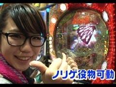#2 我ら1パチ応援団!花札物語/天国の階段/らんま1/2/動画