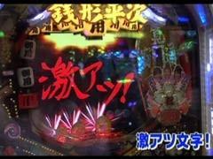 #12 我ら1パチ応援団!猪木/CR花の慶次 焔 L‐K/動画