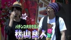 #17 我ら1パチ応援団!ゲストに「あきげん」の秋山良人/動画