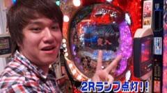 #23 我ら1パチ応援団!/なおきっくす★/動画