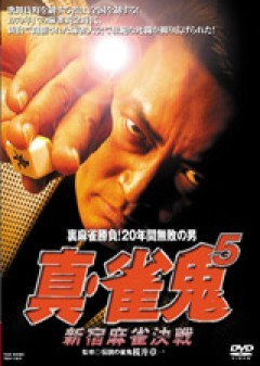 真・雀鬼5 新宿麻雀決戦/動画